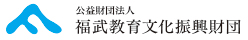 公益社団法人福武教育文化振興財団
